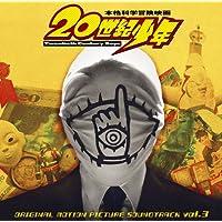 映画「20世紀少年」オリジナル・サウンドトラック Vol.3