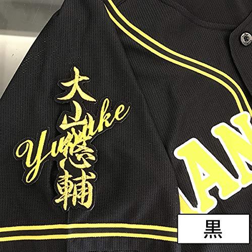 阪神タイガース 刺繍ワッペン 大山 ネーム 大山悠輔 (黒)
