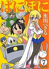ぱにぽに 7巻 (デジタル版Gファンタジーコミックス)