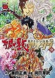 聖闘士星矢EPISODE.G アサシン 9 (チャンピオンREDコミックス) 画像