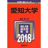 愛知大学 (2018年版大学入試シリーズ)