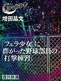 「フェラ少女」に群がった野球部員の「打撃練習」(黒い報告書)