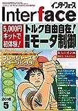 Interface(インターフェース) 2016年 05 月号