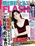週刊FLASH(フラッシュ) 2018年8月14日号(1479号) [雑誌]