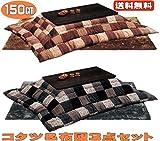 こたつ3点セット 150 大型 コタツ ブラウン テーブル&布団掛け敷きセット SETLAND-seimei (布団の色(掛け:ブルー/ラグ:グレー))