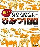 近づくな! 襲撃危険生物のひみつ100 (SG100)