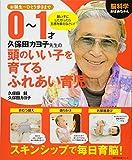 脳科学おばあちゃん 久保田カヨ子先生の0~1才頭のいい子を育てるふれあい育児 (主婦の友生活シリーズ) 主婦の友社