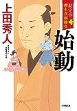 勘定侍 柳生真剣勝負〈二〉 始動 (小学館時代小説文庫)