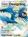 Web Designing (ウェブデザイニング) 2013年 09月号 [雑誌]