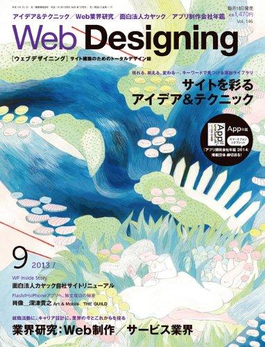 Web Designing (ウェブデザイニング) 2013年 09月号 [雑誌]の詳細を見る