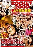 ROCKET2009上半期総集編 [DVD]