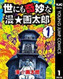 世にも奇妙な漫☆画太郎 1 (ヤングジャンプコミックスD...