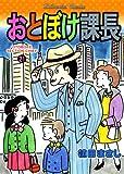おとぼけ課長 21 (芳文社コミックス)