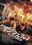 インフェルノ 大火災脱出[DVD]