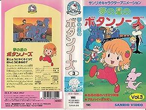 夢の星のボタンノーズVOL.3 [VHS]