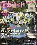 園芸ガイド 2016年 10 月秋・特大号 画像