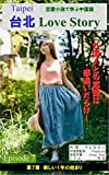 恋愛小説で学ぶ中国語 台北 Love Story 第7章: 新しい1年の始まり (LITTLE-KEI.COM)