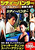 シティーハンター[DVD]