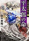 もののけ侍伝々 (6) 平太郎の命 (角川文庫)