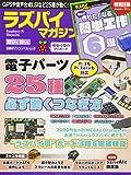 ラズパイマガジン 2017年10月号 (日経BPパソコンベストムック)
