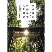 皇室日記 特別編 伊勢神宮 式年遷宮 (日テレBOOKS)