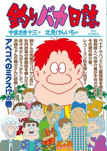 釣りバカ日誌 88 (ビッグコミックス)の詳細を見る