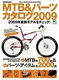 MTB&パーツカタログ2009 (エイムック 1706 BiCYCLE CLUB) 画像