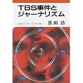 TBS事件とジャーナリズム (岩波ブックレット (No.406))