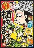 特盛!植田まさし 10 (まんがタイムマイパルコミックス)