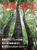 写真の教室 no.41 特集:夏景色のフレーミング大研究 (日本カメラMOOK)