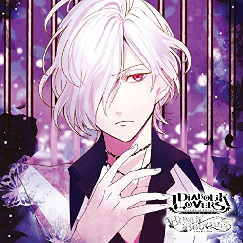 DIABOLIK LOVERS ドS吸血CD BLOODY BOUQUET Vol.12 逆巻スバル CV.近藤 隆
