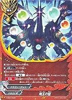 バディファイトX(バッツ)/角王の証(トライアル)/超竜五角陣VS外道百雷