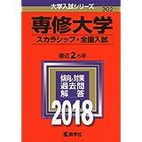 専修大学(スカラシップ・全国入試) (2018年版大学入試シリーズ)