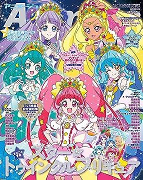 スター☆トゥインクルプリキュア 2020年 01 月号 [雑誌]: Animage(アニメージュ) 増刊