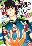 神様のバレー 10巻 (芳文社コミックス)