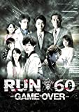 劇場版 RUN60 GAME OVER [レンタル落ち]