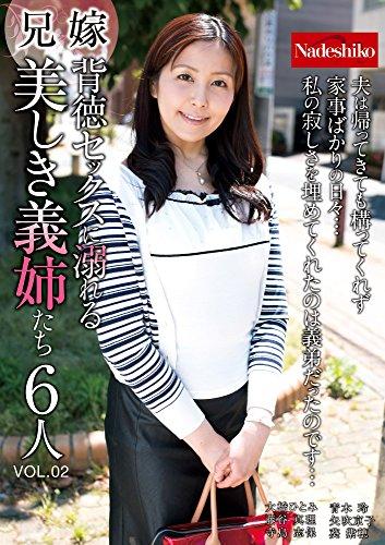 兄嫁 背徳セックスに溺れる美しき義姉たち6人VOL.2 / Nadeshiko(ナデシコ) [DVD]