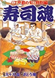 寿司魂 / 九十九 森 のシリーズ情報を見る