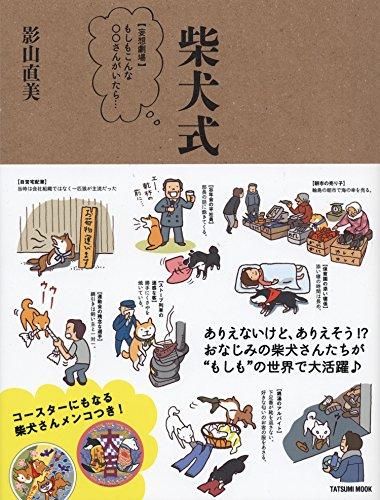柴犬式 【妄想劇場】もしもこんな○○さんがいたら・・・ (タツミムック)の詳細を見る
