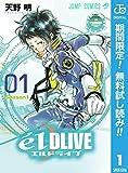 エルドライブ【elDLIVE】【期間限定無料】 1 (ジャンプコミックスDIGITAL)