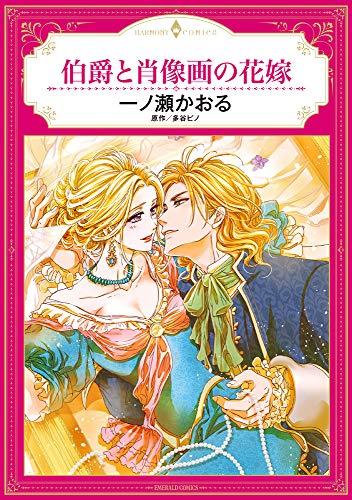 伯爵と肖像画の花嫁 (エメラルドコミックス/ハーモニィコミックス)