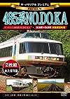 ザ・メモリアル プレミアム 485系NO.DO.KA [DVD]