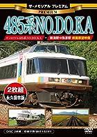 ザ・メモリアル プレミアム 485系NO.DO.KA