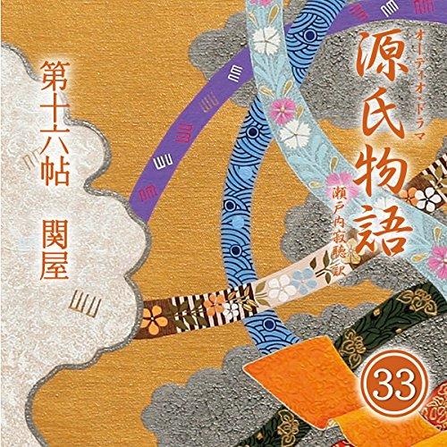 源氏物語 瀬戸内寂聴 訳 第十六帖 関屋 | 紫式部