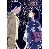モブ子の恋 (5) (ゼノンコミックス)