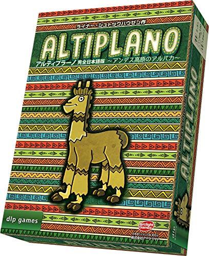 アルティプラーノ (Altiplano)