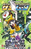 ポケットモンスターSPECIAL サン・ムーン (5) (てんとう虫コロコロコミックス)