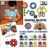 OHANA BLOCK お花ブロック コロコロコレクション 全6種セット ガチャガチャ