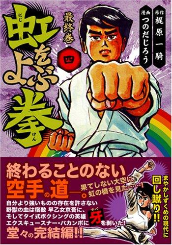 虹を呼ぶ拳