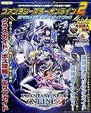 ファンタシースターオンライン2 EPISODE4 スタートガイドブック (エンターブレインムック)